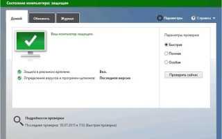 Как удалить антивирусную программу защитник windows
