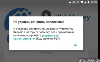 Ошибка обновления приложений андроид