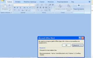 Ошибка xml файла