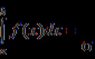 Функция ошибок таблица значений
