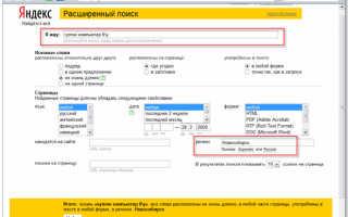 Yandex ru advanced html