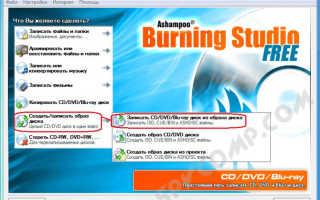 Как записать образ cd на dvd