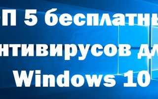 Антивирус для планшета виндовс 10