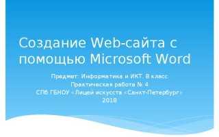 Создание web страницы с помощью word