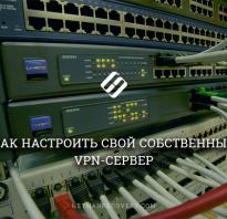 Установка и настройка vpn сервера
