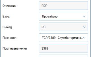 Как настроить rdp через vpn