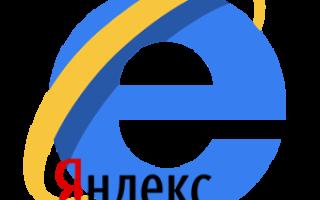 Элементы яндекса для internet explorer 11
