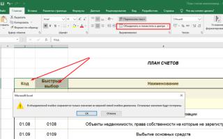 Excel объединить ячейки с сохранением текста