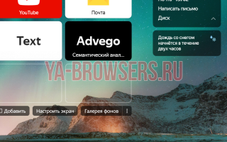 Яндекс браузер исправление ошибок в тексте