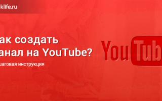 Создать канал на ютубе бесплатно