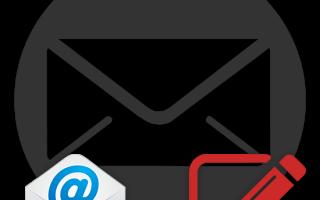Как поменять почтовый адрес