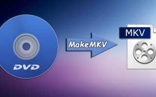 Конвертировать dvd в mkv