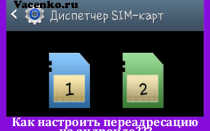 Переадресация смс андроид