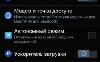 Как добавить vpn