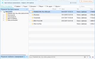 Можно ли восстановить вырезанные файлы с компьютера