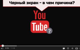 Почему при включении видео черный экран