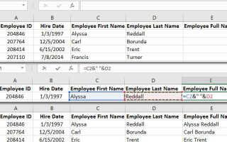 Excel соединение строк
