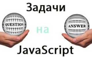 Javascript задания для обучения