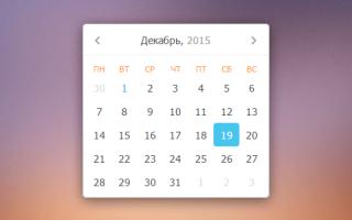 Создать календарь html