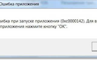 Ошибка приложения 0x0000142