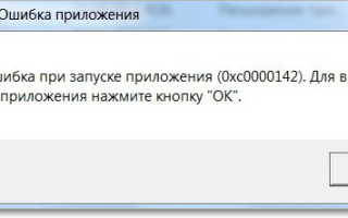 Ошибка при запуске приложения 0x0000142