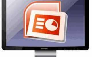 Powerpoint video converter скачать бесплатно