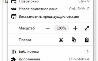 Firefox блокировать всплывающие окна