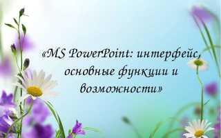 Powerpoint основные возможности