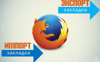 Mozilla firefox импорт закладок