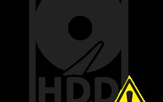 Как открыть переносной жесткий диск
