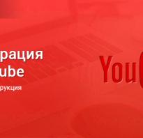 Ютуб главная страница регистрация