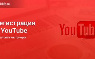 Ютуб регистрация аккаунта бесплатно на русском