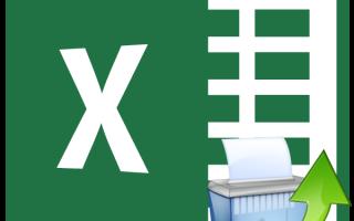 Как восстановить последний документ в excel