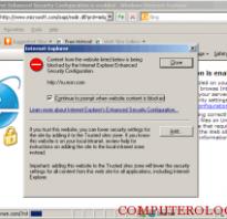 Как отключить систему безопасности internet explorer